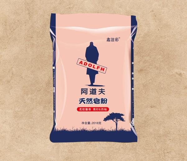 鑫洁彩阿道夫天然皂粉